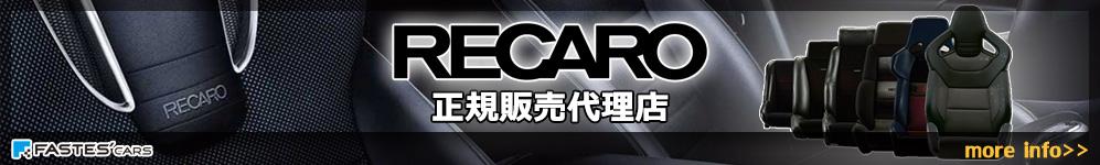 RECARO 正規販売代理店 more info >>